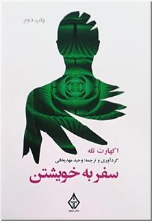کتاب سفر به خویشتن - رابطه شما با زمان حال چگونه است - خرید کتاب از: www.ashja.com - کتابسرای اشجع