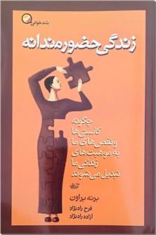 کتاب زندگی حضورمندانه - چگونه کاستی ها و نقص ها تبدیل به موهبت می شود - خرید کتاب از: www.ashja.com - کتابسرای اشجع