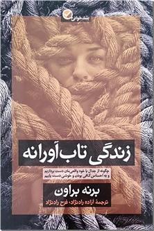 کتاب زندگی تاب آورانه - از جدال با خود دست بردارید - خرید کتاب از: www.ashja.com - کتابسرای اشجع
