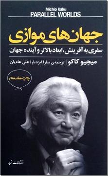 کتاب جهان های موازی - سفری به آفرینش - خرید کتاب از: www.ashja.com - کتابسرای اشجع