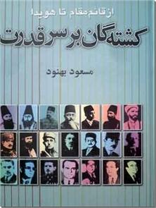 کتاب کشته گان بر سر قدرت - از قائم مقام تا هویدا - خرید کتاب از: www.ashja.com - کتابسرای اشجع
