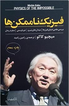 کتاب فیزیک ناممکن ها - بینشی هیجان انگیز از آنچه در آینده می توانیم داشته باشیم - خرید کتاب از: www.ashja.com - کتابسرای اشجع