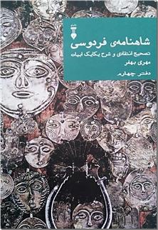 کتاب شاهنامه فردوسی بهفر - دفتر چهارم - تصحیح انتقادی و شرح یکایک ابیات - خرید کتاب از: www.ashja.com - کتابسرای اشجع