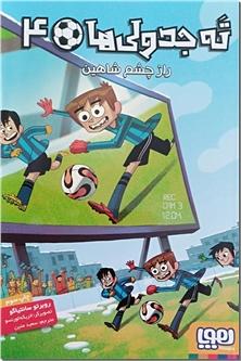 کتاب ته جدولی ها 4  راز چشم شاهین - داستان نوجوانان - خرید کتاب از: www.ashja.com - کتابسرای اشجع