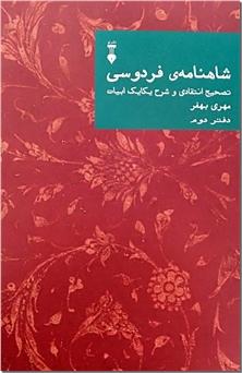 کتاب شاهنامه فردوسی بهفر - دفتر دوم - تصحیح انتقادی و شرح یکایک ابیات - خرید کتاب از: www.ashja.com - کتابسرای اشجع