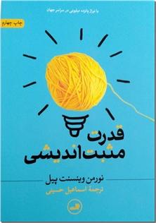 کتاب قدرت مثبت اندیشی - قوانینی برای شیوه درست زندگی کردن - خرید کتاب از: www.ashja.com - کتابسرای اشجع