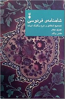 کتاب شاهنامه فردوسی بهفر - دفتر اول - تصحیح انتقادی و شرح یکایک ابیات - خرید کتاب از: www.ashja.com - کتابسرای اشجع