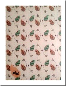 کتاب دفتر کلاسوری 26 حلقه با قفل پلاستیکی - کلاسور 26 حلقه با قفل پلاستیکی - خرید کتاب از: www.ashja.com - کتابسرای اشجع