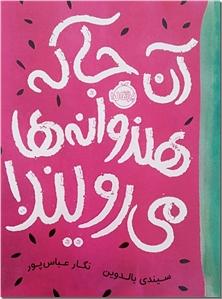 کتاب آنجا که هندوانه ها می رویند - رمان نوجوانان - خرید کتاب از: www.ashja.com - کتابسرای اشجع
