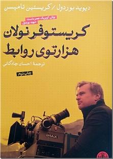 کتاب هزارتوی روابط کریستوفر نولان - نقد و تفسیر - خرید کتاب از: www.ashja.com - کتابسرای اشجع