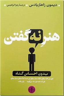 کتاب هنر نه گفتن - بدون احساس گناه نه بگویید - خرید کتاب از: www.ashja.com - کتابسرای اشجع