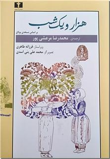 کتاب هزار و یک شب - دوجلدی - بر اساس نسخه بولاق - خرید کتاب از: www.ashja.com - کتابسرای اشجع