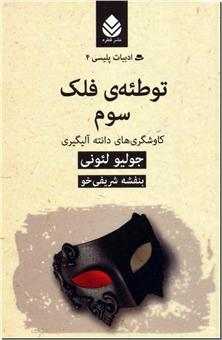کتاب توطئه فلک سوم - ادبیات داستانی - داستان پلیسی - خرید کتاب از: www.ashja.com - کتابسرای اشجع