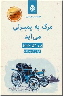 کتاب مرگ به پمبرلی می آید - ادبیات داستانی - داستان پلیسی - خرید کتاب از: www.ashja.com - کتابسرای اشجع