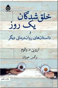 کتاب خلق شدگان یک روز و داستان های روان درمانی دیگر - داستان های روان درمانگرایانه - خرید کتاب از: www.ashja.com - کتابسرای اشجع