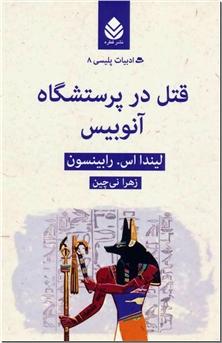 کتاب قتل در پرستشگاه آنوبیس - ادبیات داستانی - رمان پلیسی - خرید کتاب از: www.ashja.com - کتابسرای اشجع