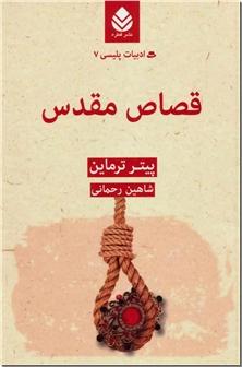 کتاب قصاص مقدس - ادبیات داستانی - رمان پلیسی - خرید کتاب از: www.ashja.com - کتابسرای اشجع