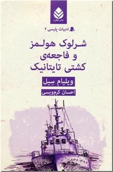 کتاب شرلوک هولمز و فاجعه کشتی تایتانیک - ادبیات داستانی - داستان پلیسی - خرید کتاب از: www.ashja.com - کتابسرای اشجع