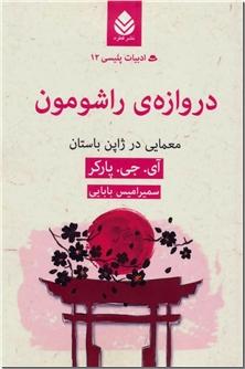 کتاب دروازه راشومون - ادبیات داستانی - داستان پلیسی - خرید کتاب از: www.ashja.com - کتابسرای اشجع