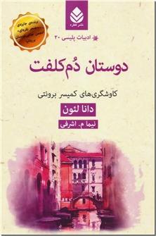 کتاب دوستان دم کلفت - کاوشگرهای کمیسر برونت - خرید کتاب از: www.ashja.com - کتابسرای اشجع