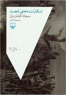 کتاب اسکارلت دهه شصت - مجموعه اشعار - خرید کتاب از: www.ashja.com - کتابسرای اشجع