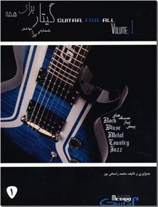 کتاب گیتار برای همه 1 - هنر و موسیقی - خرید کتاب از: www.ashja.com - کتابسرای اشجع