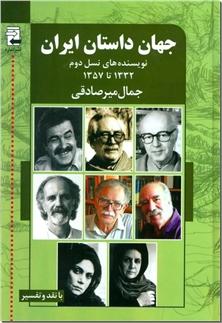 کتاب جهان داستان ایران 2 - نویسنده های نسل دوم 1332تا1357 - خرید کتاب از: www.ashja.com - کتابسرای اشجع