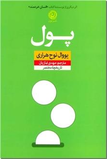 کتاب پول - یووال نوح هراری - از ضرب نخستین سکه ها تا اقتصاد قرن بیست و یکم - خرید کتاب از: www.ashja.com - کتابسرای اشجع