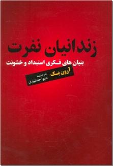 کتاب زندانیان نفرت - بنیان های فکری استبداد و خشونت - خرید کتاب از: www.ashja.com - کتابسرای اشجع