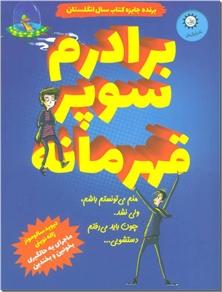 کتاب برادرم سوپر قهرمانه - رمان نوجوانان - خرید کتاب از: www.ashja.com - کتابسرای اشجع