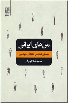 کتاب من های ایرانی - هستی شناسی انتقادی خودمان - خرید کتاب از: www.ashja.com - کتابسرای اشجع