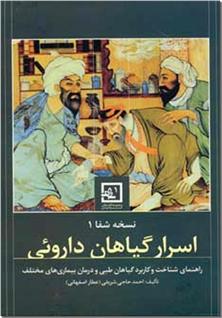 کتاب نسخه شفا 1- اسرار گیاهان دارویی - گیاه درمانی - خرید کتاب از: www.ashja.com - کتابسرای اشجع
