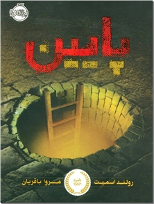 کتاب پایین - رمان نوجوانان - خرید کتاب از: www.ashja.com - کتابسرای اشجع