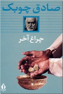 کتاب چراغ آخر - داستان کوتاه - خرید کتاب از: www.ashja.com - کتابسرای اشجع