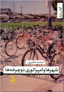 کتاب شهرها و امپراتوری دوچرخه ها - نقش دوچرخه در زندگی اجتماعی - خرید کتاب از: www.ashja.com - کتابسرای اشجع