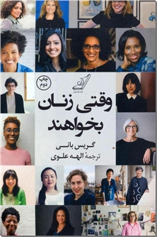 کتاب وقتی زنان بخواهند - زندگی زنان سرنوشت ساز - خرید کتاب از: www.ashja.com - کتابسرای اشجع