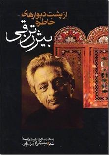 کتاب از پشت دیوارهای خاطره - زندگینامه - خرید کتاب از: www.ashja.com - کتابسرای اشجع