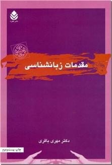 کتاب مقدمات زبانشناسی - مباحث زبان شناسی عمومی - خرید کتاب از: www.ashja.com - کتابسرای اشجع