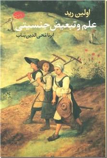 کتاب علم و تبعیض جنسیتی - ستم به زنان و تبعیض جنسیتی - خرید کتاب از: www.ashja.com - کتابسرای اشجع