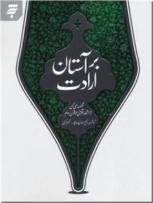 کتاب بر آستان ارادت - مجموعه ای کهن از اشعار آیینی تا قرن دهم - خرید کتاب از: www.ashja.com - کتابسرای اشجع