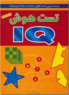 کتاب تست هوش آی کیو - بیست سری تست هوش جدید از ساده تا پیشرفته - خرید کتاب از: www.ashja.com - کتابسرای اشجع
