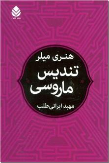 کتاب تندیس ماروسی - ادبی - خرید کتاب از: www.ashja.com - کتابسرای اشجع