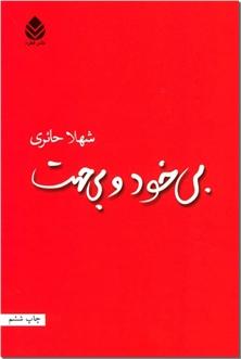 کتاب بی خود و بی جهت - ادبیات داستانی - رمان - خرید کتاب از: www.ashja.com - کتابسرای اشجع