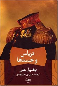 کتاب دریاس و جسدها - ادبیات داستانی - رمان - خرید کتاب از: www.ashja.com - کتابسرای اشجع