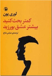 کتاب کمتر بحث کنید بیشتر عشق بورزید - روانشناسی روابط زوجین - خرید کتاب از: www.ashja.com - کتابسرای اشجع