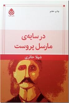 کتاب در سایه مارسل پروست - نقد ادبی - خرید کتاب از: www.ashja.com - کتابسرای اشجع