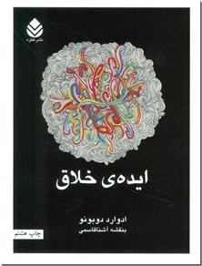 کتاب ایده خلاق - برانگیختن خلاقیت و تفکر - خرید کتاب از: www.ashja.com - کتابسرای اشجع