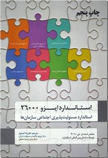 کتاب استاندارد ایزو 26000 - استاندارد مسئولیت پذیری اجتماعی سازمان ها - خرید کتاب از: www.ashja.com - کتابسرای اشجع