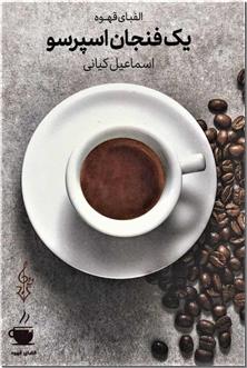 کتاب الفبای قهوه - قهوه های تخصصی - خرید کتاب از: www.ashja.com - کتابسرای اشجع