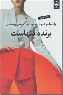 کتاب برنده تنهاست - ادبیات داستانی - رمان - خرید کتاب از: www.ashja.com - کتابسرای اشجع